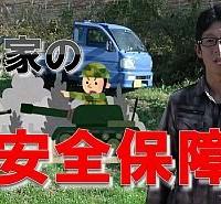 農家の安全保障