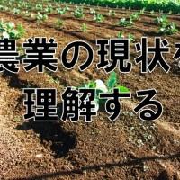 農業の現状を理解する