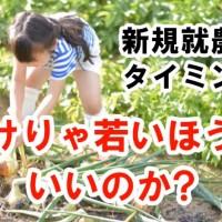 新規就農のタイミング