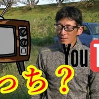 テレビとユーチューブ